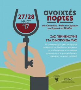 ΑΝΟΙΧΤΕΣ-ΠΟΡΤΕΣ
